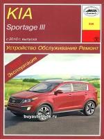 Руководство по ремонту и эксплуатации Kia Sportage. Модели с 2010 года, оборудованные бензиновыми и дизельными двигателями