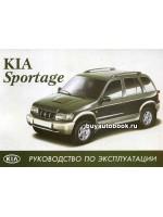 Руководство по эксплуатации Kia Sportage. Модели, оборудованные бензиновыми и дизельными двигателями