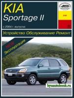 Руководство по ремонту, инструкция по эксплуатации Kia Sportage. Модели с 2004 года выпуска, оборудованные бензиновыми и дизельными двигателями