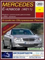 Руководство по ремонту, инструкция по эксплуатации Mercedes E-Class W211. Модели с 2002 года выпуска, оборудованные дизельными двигателями