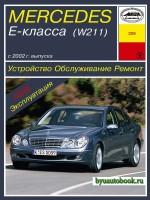 Руководство по ремонту, инструкция по эксплуатации Mercedes E-Class W211. Модели с 2002 года выпуска, оборудованные бензиновыми двигателями