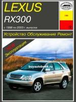 Руководство по ремонту, инструкция по эксплуатации Lexus RX300. Модели с 1998 по 2003 год выпуска, оборудованные бензиновыми двигателями.