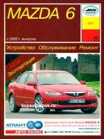 Руководство по ремонту, инструкция по эксплуатации Mazda 6. Модели с 2002 по 2005 год выпуска, оборудованные бензиновыми и дизельными двигателями