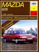 Руководство по ремонту, инструкция по эксплуатации Mazda 626. Модели с 1983 по 1991 год выпуска, оборудованные бензиновыми и дизельными двигателями