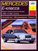 Руководство по ремонту Mercedes 124. Модели с 1985 по 1995 год выпуска, оборудованные дизельными двигателями