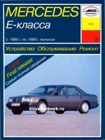 Руководство по ремонту Mercedes 190 / 190E. Модели с 1982 по 1993 год выпуска, оборудованные бензиновыми двигателями