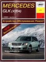 Руководство по ремонту и эксплуатации Mercedes-Benz GLK-Class. Модели с 2008 года, оборудованные бензиновыми и дизельными двигателями