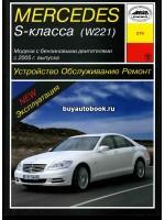 Руководство по ремонту и эксплуатации Mercedes S-class W221. Модели с 2005 года, оборудованные бензиновыми и двигателями
