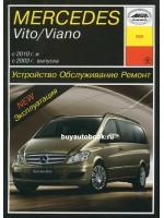 Руководство по ремонту, инструкция по эксплуатации Mercedes Vito / Viano. Модели с 2003 года выпуска, оборудованные бензиновыми и дизельными двигателями.