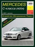 Руководство по ремонту и эксплуатации Mercedes-Benz C-Class W204. Модели с 2007 года, оборудованные бензиновыми двигателями