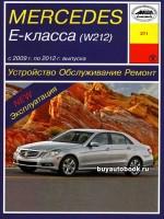 Руководство по ремонту и эксплуатации Mercedes E-class W212. Модели с 2009 по 2012 год выпуска, оборудованные бензиновыми двигателями