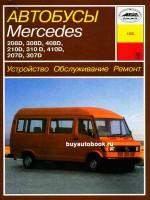 Руководство по ремонту Mercedes 207D / 208D / 210D / 307D / 308D / 310D / 408D / 410D. Модели с 1977 года выпуска, оборудованные дизельными двигателями