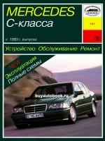 Руководство по ремонту, инструкция по эксплуатации Mercedes C-Class W202. Модели с 1993 года выпуска, оборудованные бензиновыми и дизельными двигателями
