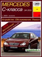 Руководство по ремонту, инструкция по эксплуатации Mercedes C-Class W203. Модели с 2000 года выпуска, оборудованные бензиновыми и дизельными двигателями
