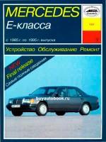 Руководство по ремонту, инструкция по эксплуатации Mercedes 124 Е-class. Модели с 1985 по 1995 год выпуска, оборудованные бензиновыми и дизельными двигателями
