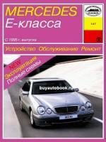 Руководство по ремонту, инструкция по эксплуатации Mercedes E-Class W210. Модели с 1995 по 2002 год выпуска, оборудованные бензиновыми и дизельными двигателями