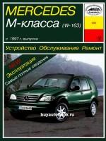Руководство по ремонту и эксплуатации Mercedes М-class W163. Модели с 1997 года выпуска, оборудованные бензиновыми и дизельными двигателями