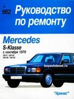 Руководство по ремонту Mercedes S-Class. Модели с 1979 года выпуска, оборудованные бензиновыми двигателями