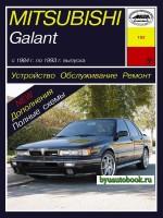 Руководство по ремонту Mitsubishi Galant. Модели с 1984 по 1993 год выпуска, оборудованные бензиновыми двигателями