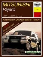 Руководство по ремонту, инструкция по эксплуатации Mitsubishi Pajero. Модели с 1991 по 2000 год выпуска, оборудованные бензиновыми и дизельными двигателями