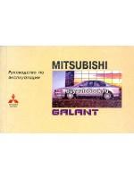 Руководство по ремонту Mitsubishi Galant. Модели с 1997 по 2004 год выпуска, оборудованные бензиновыми и дизельными двигателями