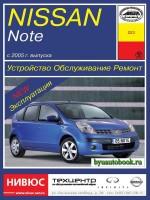 Руководство по ремонту, инструкция по эксплуатации Nissan Note. Модели с 2005 года выпуска, оборудованные бензиновыми и дизельными двигателями