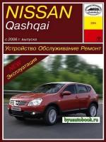 Руководство по ремонту, инструкция по эксплуатации Nissan Qashqai. Модели с 2006 года выпуска, оборудованные бензиновыми и дизельными двигателями