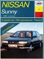 Руководство по ремонту Nissan Sunny. Модели с 1986 года выпуска, оборудованные бензиновыми и дизельными двигателями