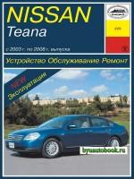 Руководство по ремонту и эксплуатации Nissan Teana. Модели с 2003 по 2008 год выпуска, оборудованные бензиновыми двигателями