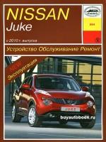 Руководство по ремонту, инструкция по эксплуатации Nissan Juke. Модели с 2010 года выпуска, оборудованные бензиновыми двигателями.