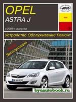 Руководство по ремонту, инструкция по эксплуатации Opel Astra. Модели с 2009 года выпуска, оборудованные бензиновыми двигателями.