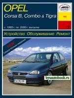 Руководство по ремонту Opel Corsa B / Combo / Tigra. Модели с 1993 по 2000 год выпуска, оборудованные бензиновыми и дизельными двигателями