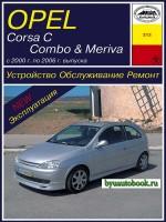 Руководство по ремонту, инструкция по эксплуатации Opel Corsa С / Combo / Meriva. Модели с 2000 по 2006 год выпуска, оборудованные бензиновыми и дизельными двигателями