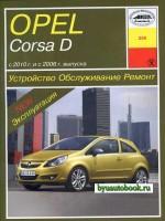 Руководство по ремонту, инструкция по эксплуатации Opel Corsa D. Модели с 2010 года выпуска, оборудованные бензиновыми двигателями.