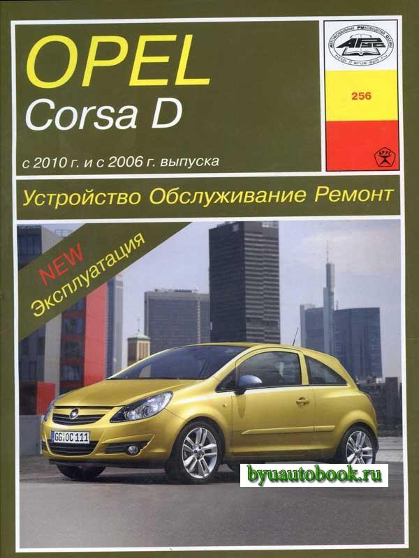 Opel Corsa D руководство по ремонту - фото 5