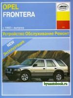 Руководство по ремонту, инструкция по эксплуатации Opel Frontera. Модели с 1992 года выпуска, оборудованные бензиновыми двигателями