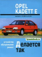 Руководство по ремонту Opel Kadett Е. Модели с 1984 по 1991 год выпуска, оборудованные бензиновыми двигателями