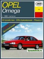 Руководство по ремонту, инструкция по эксплуатации Opel Omega. Модели с 1986 года выпуска, оборудованные бензиновыми и дизельными двигателями