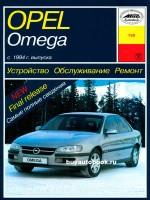Руководство по ремонту, инструкция по эксплуатации Opel Omega. Модели с 1994 года выпуска, оборудованные бензиновыми и дизельными двигателями