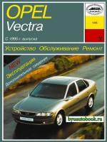 Руководство по ремонту, инструкция по эксплуатации Opel Vectra. Модели с 1995 года выпуска, оборудованные бензиновыми и дизельными двигателями