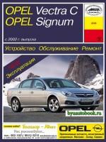 Руководство по ремонту, инструкция по эксплуатации Opel Vectra C / Signum. Модели с 2002 года выпуска, оборудованные бензиновыми и дизельными двигателями