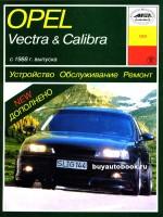 Руководство по ремонту Opel Vectra / Calibra. Модели с 1988 года выпуска, оборудованные бензиновыми и дизельными двигателями