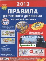 Правила дорожного движения России 2013