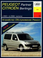 Руководство по ремонту, инструкция по эксплуатации Peugeot Partner / Citroen Berlingo. Модели c 2002 по 2008 год выпуска, оборудованные бензиновыми и дизельными двигателями.