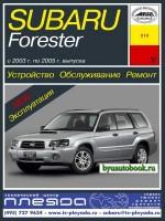 Руководство по ремонту, инструкция по эксплуатации Subaru Forester. Модели с 2003 по 2005 год выпуска, оборудованные бензиновыми двигателями
