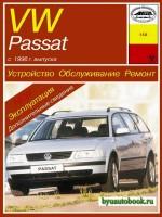 Руководство по ремонту, инструкция по эксплуатации Volkswagen Passat. Модели с 1996 года выпуска, оборудованные бензиновыми и дизельными двигателями