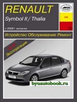 Руководство по ремонту, инструкция по эксплуатации Renault Simbol 2 / Thalia. Модели с 2008 года выпуска, оборудованные бензиновыми двигателями.