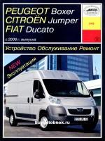 Руководство по ремонту, инструкция по эксплуатации Peugeot Boxer / Citroen Jumper / Fiat Ducato. Модели с 2006 года выпуска, оборудованные дизельными двигателями