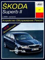 Руководство по ремонту, инструкция по эксплуатации Skoda Superb 2. Модели с 2008 года выпуска, оборудованные бензиновыми и дизельными двигателями.