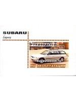 Руководство по ремонту Subaru Legacy. Модели, оборудованные бензиновыми двигателями